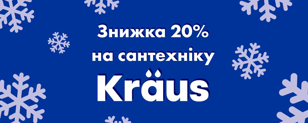 https://mamadecor.ua/kraus-sale